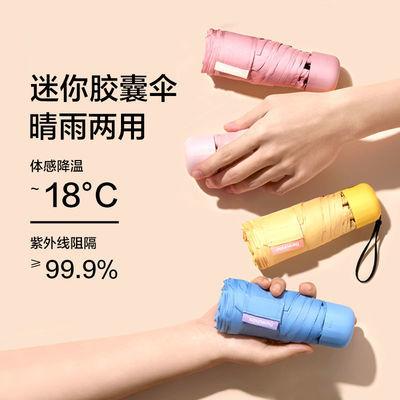 35979/蕉下胶囊太阳伞防晒防紫外线女 晴雨伞两用小巧便携遮阳伞