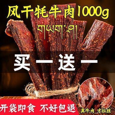 36660/牦牛肉干500g四川九寨沟风干牛肉干手撕麻辣肉干巴特产250g/1000g