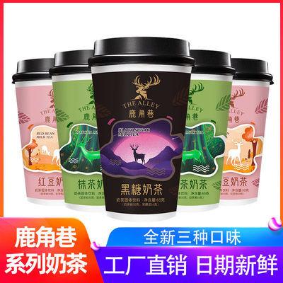 味畅力鹿角巷系列奶茶红豆抹茶黑糖多种口味混合搭配6/8杯整箱
