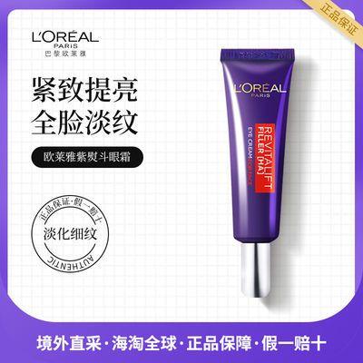 歐萊雅紫熨斗眼霜小樣7.5ml眼霜黑眼圈補水去細紋緊致抗皺抗初老