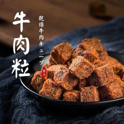 牛肉粒香辣牛味肉粒小零食糖果装牛肉干年货肉制品熟食休闲食品