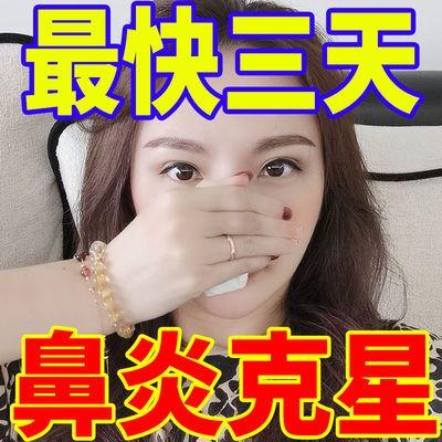 20968/【鼻炎克星特效一喷灵】鼻息肉鼻窦炎儿童鼻炎鼻塞膏鼻子干燥喷雾