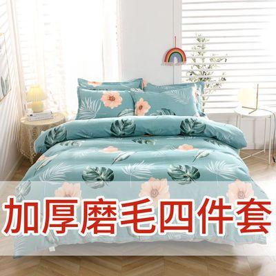 四件套枕套磨毛亲肤床单4件套被套枕套单人双人床上用品床单学生
