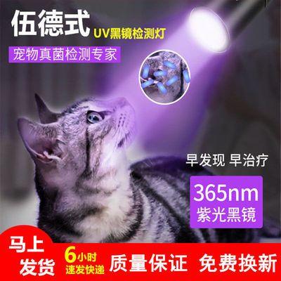 71734/伍德氏灯照猫藓灯宠物真菌检测手电筒紫外线荧光剂紫光灯宠物生病