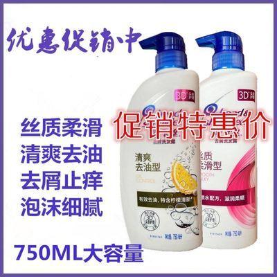 正品洗发水750ML丝质顺滑去屑止痒清爽去油洗发乳