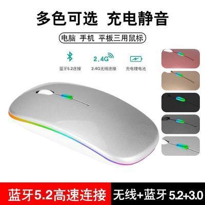 33829/三模蓝牙静音无线鼠标发光可充电适用于联想惠普戴尔电脑商务办公