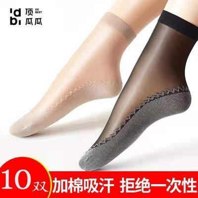 31713/顶瓜瓜袜子女100%正品10双装脚底加棉防臭防滑丝袜耐磨防钩丝短袜