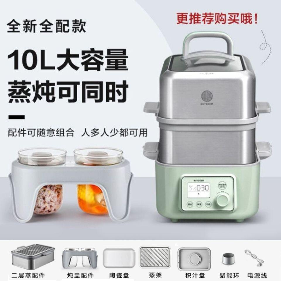 北鼎G55/G56电蒸锅蒸炖煲汤锅双层隔水电蒸锅蒸笼家用全自动预约