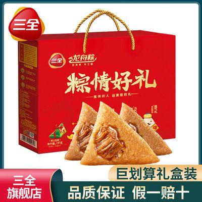 三全龙舟粽1000g粽情好礼盒4口味10只粽子礼盒端午福利团购礼品粽