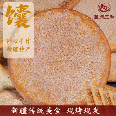 正宗新疆传统特产手工馕饼主食烤馕芝麻油酥油馕小吃烧饼包邮馕