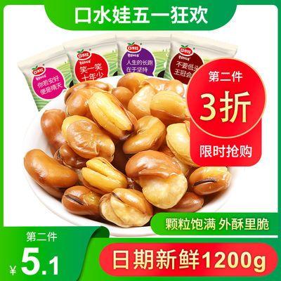 口水娃 兰花豆包休闲零食小吃 散装大礼包坚果蚕豆 办公室量