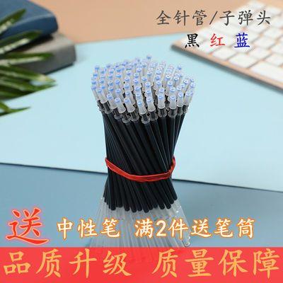黑色红色蓝色0.5中性笔芯替芯全针管子弹头批发学习办公用品文具