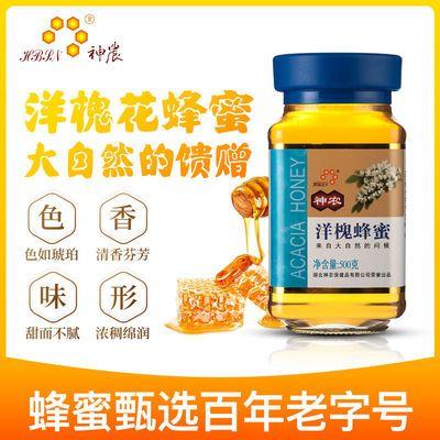 神农洋槐蜂蜜纯天然土蜂蜜正宗农家自产野生百花蜜枣花蜜玻璃瓶装