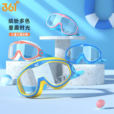 62628/361°儿童大框泳镜男女童防水防雾高清专业泳帽套装备潜水游泳眼镜