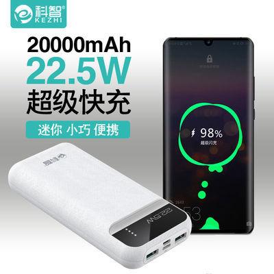 20511/科智20000毫安大容量充电宝22.5W双向快充QC3.0手机通用移动电源