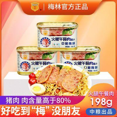 39960/中粮梅林火腿午餐肉198g*2/3/5罐速食品精选优质肉源即食下饭菜