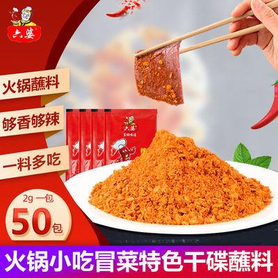 四川六婆辣椒面外卖辣椒粉火锅干碟卤肉海椒面钵钵鸡家用烧烤蘸料