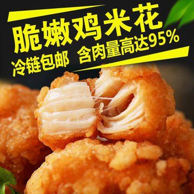 厨帝鸡米花排小酥锅包肉冷冻调理肉制半成品火锅食材油炸家用组合