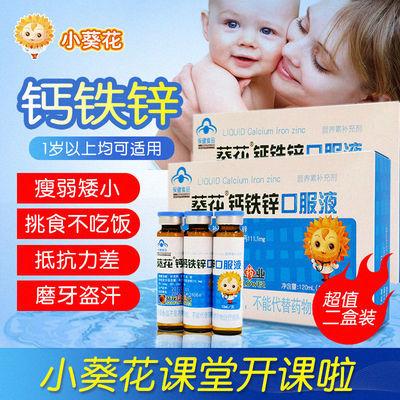 【秒杀2盒】葵花钙铁锌口服液24支葡萄糖酸钙锌儿童成长补钙铁锌