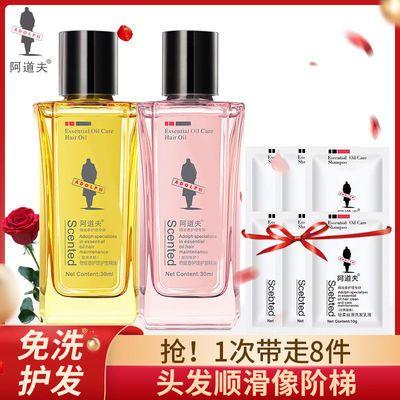 阿道夫护发精油免洗顺滑护发素保湿修护毛躁干枯秀发烫染护理留香