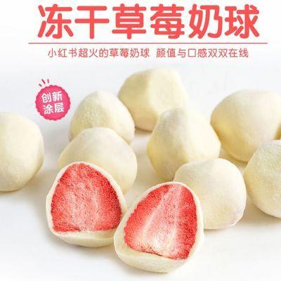 草莓奶芙手工网红休闲零食水果干冻干儿童小吃酸甜棉花糖奶酪奶球