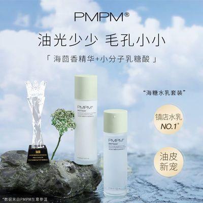 PMPM 海茴香水乳 单瓶/套装油皮护肤化妆品学生补水保湿正品100ml