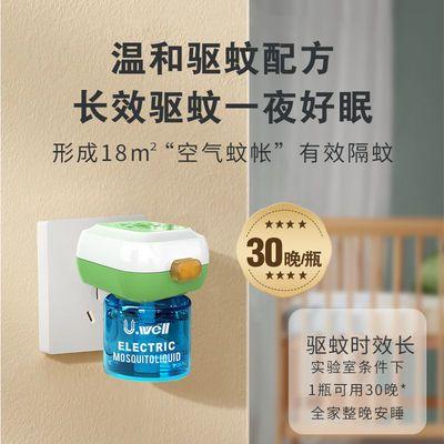 幼唯婴儿电蚊香液孕妇家用新生儿宝宝插电式无味型驱蚊水