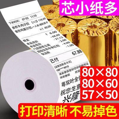 热敏纸57X50收银纸外卖单打印纸超市餐厅用小票纸通用80X80批发