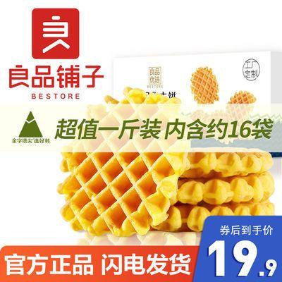良品铺子太阳华夫饼500g网红零食饼干糕点代餐休闲食品小吃一斤装