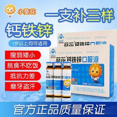 【秒杀24支】小葵花葡萄糖酸钙锌口服液乳钙婴儿儿童维生素钙铁锌