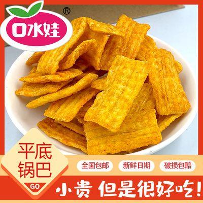 【品牌直营】口水娃平底锅巴办公室休闲零食老式怀旧膨化小吃锅巴