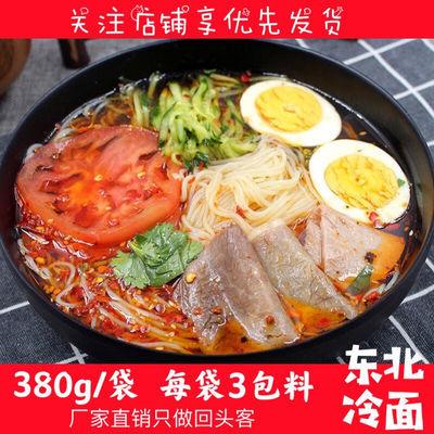 【锐文】冷面朝鲜冷面380g正宗延吉朝族冷面带调料包酸甜速食凉面