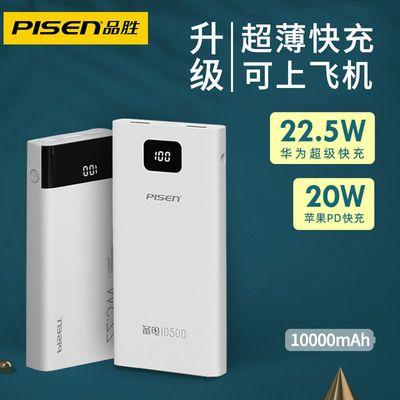 43584/品胜充电宝10000毫安学生耐用小型5A超级快充苹果PD华为移动电源