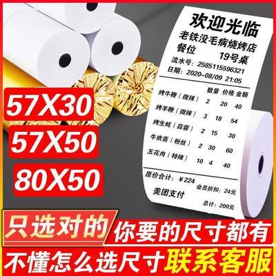 热敏收银纸58mm小卷57x40x50外卖po收银小票打印纸