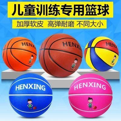 23679/正品3号5号7号儿童软皮橡胶篮球青少年幼儿园中小学生耐磨蓝球