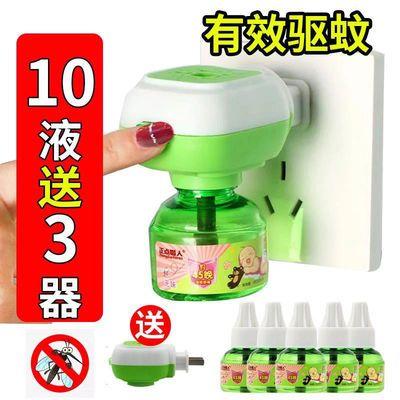 电热蚊香液婴儿孕妇家用插电式驱蚊神器宝宝专用无味安全驱蚊水