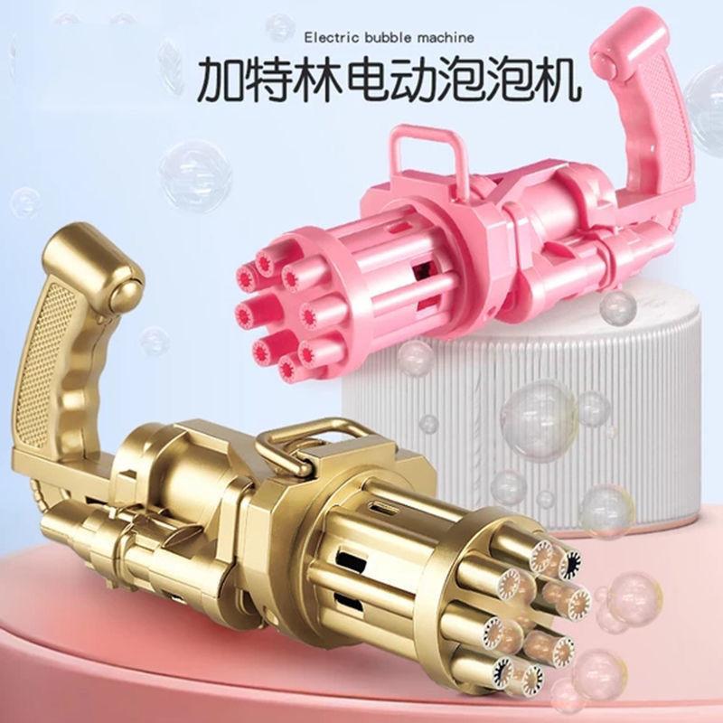 网红加特林泡泡枪儿童手持电动吹泡泡机全自动玩具