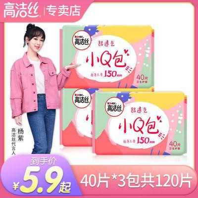 24916/高洁丝小Q包护垫超薄抑菌透气150mm小护垫卫生巾组合整箱正品批发