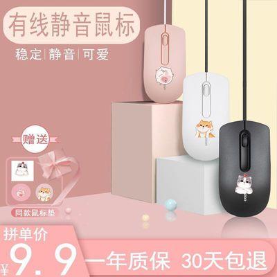 23870/鼠标有线静音可爱适用惠普华硕为联想戴尔笔记本台式电脑USB通用