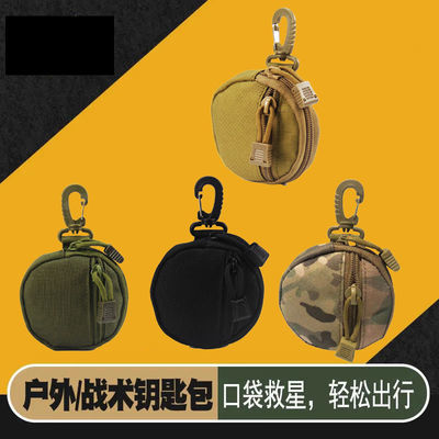 72125/1000D钥匙包硬币零钱包EDC身份证银行卡收纳包汽车钥匙挂袋