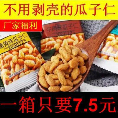 36502/【一袋只要一毛多】蟹黄味瓜子仁葵花籽仁好吃的坚果炒货休闲零食