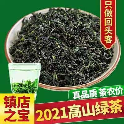 2021明后新茶叶清香型浓香型高山绿茶耐泡袋装福建绿茶叶云雾绿茶