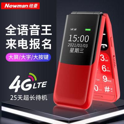 56382/【官方旗舰店】纽曼S90老人手机4G全网通翻盖双卡超长待机老年机