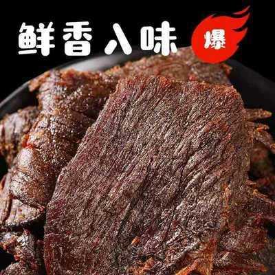 牛肉干正宗内蒙古手撕风干牛肉五香香辣原味牛肉片休闲零食小吃