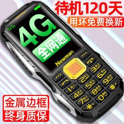 52139/新款4G全网通正品老年手机移动联通电信版老人手机超长待机老人机