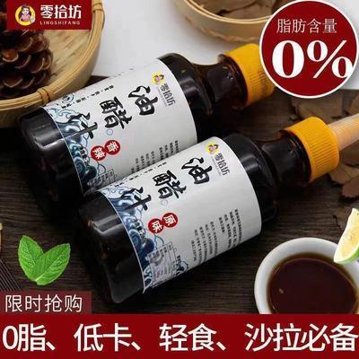 油醋汁〇脂肪低卡低脂减脂日式拌菜汁健身减〇脂肥胖蔬菜沙拉酱
