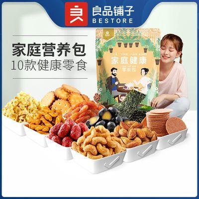 良品铺子家庭零食大礼包1493g网红休闲零食小吃腰果仁巴旦木红枣