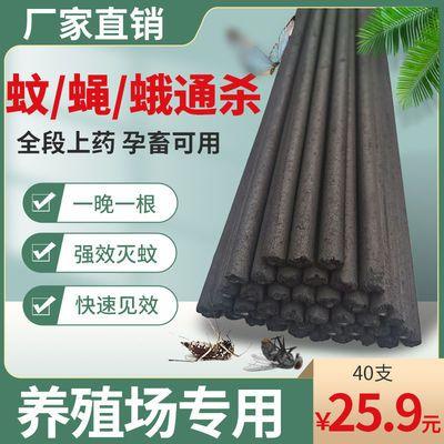 51134/畜牧蚊香棒香艾叶苍蝇香养殖场专用猪场兽用野外驱蚊家用孕畜可用