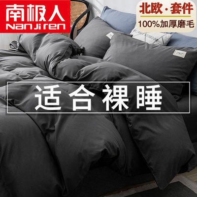 39909/南极人纯色水洗棉四件套宿舍床上用品单人学生被单床单被套3件套