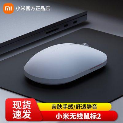 57836/小米无线鼠标2静音无声笔记本台式电脑游戏鼠标男女通用